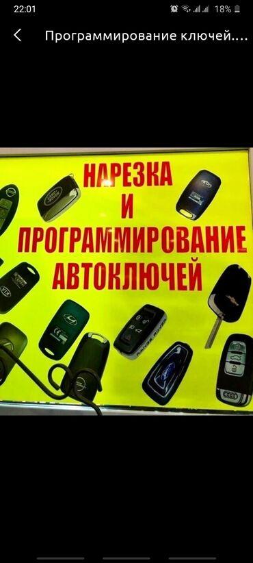 диски мерседес брабус в Кыргызстан: Изготовление чип ключей изготовление чип ключей изготовление чип