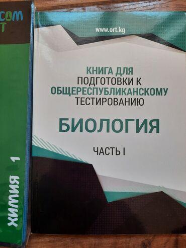 гдз математика 5 класс с к кыдыралиев в Кыргызстан: Книги по подготовке к ОРТ ! Секом Химия Биология Очень понятные и