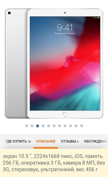 автозарядка для ноутбука в Кыргызстан: Продаю в упаковке планшет Apple Aipad air 2019 г.Цена 650$ или меняю