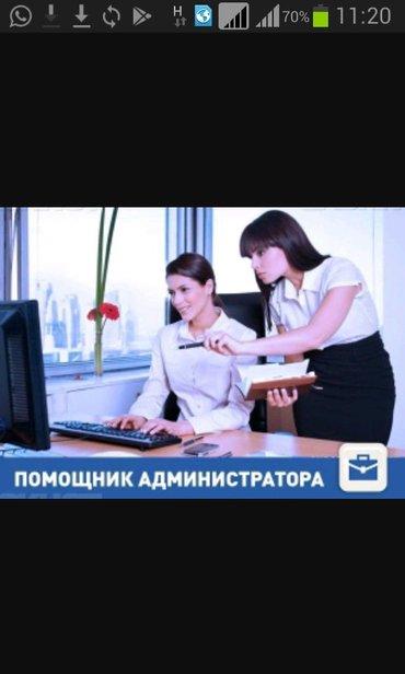 Требуется Помощник Администратор в в Бишкек