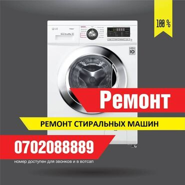 уаз хантер бишкек in Кыргызстан | UAZ: Ремонт | Стиральные машины | С гарантией, С выездом на дом