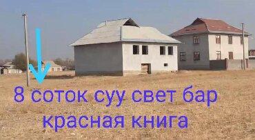 чек в Кыргызстан: Продам 8 соток Строительство от собственника