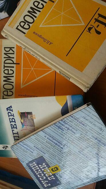Школьные учебники:1)НЦТ по химии(2 шт) 2)НЦТ по истории(2 шт)
