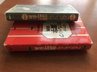 Продаю карманный Японский словарь иероглифов