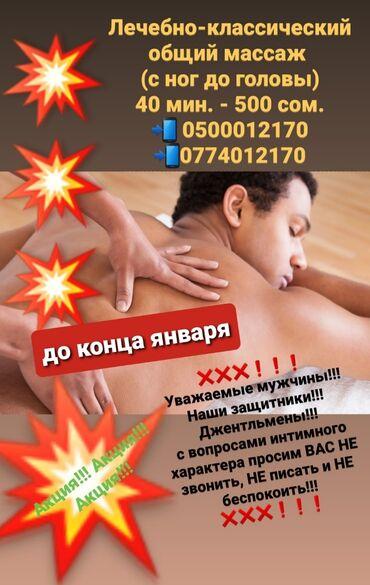жидкость для интимной гигиены в Кыргызстан: Город ош. Лечебно-классический общий массаж тела.  По акции 40 минут