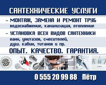 Сантехник. Стаж 15 лет. в Бишкек