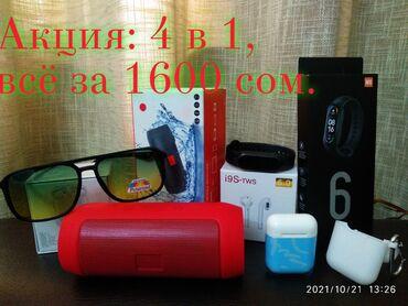 очки для зрения бишкек in Кыргызстан | МАСКИ, ОЧКИ: Акция: 4 в 1  В комплекте: 1. Смарт браслет М6, много функций и связь