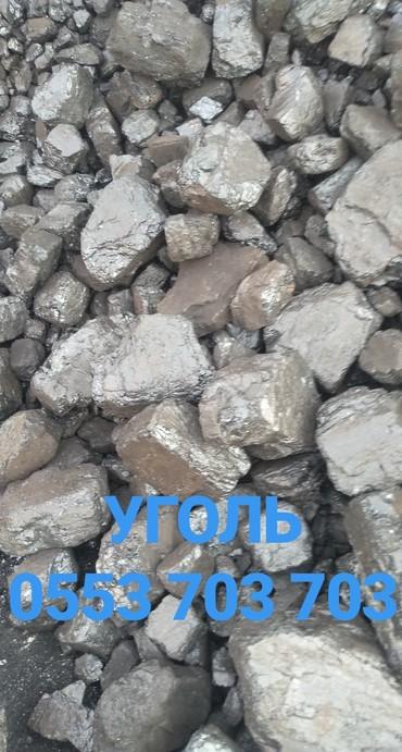 Уголь уголь уголь!  в Бишкек