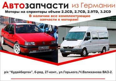 Автозапчасти из Германии :     Моторы на спринторы объем 2.2Сd, в Бишкек
