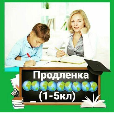 Языковые курсы - Язык: Кыргызский - Бишкек: Языковые курсы | Английский, Китайский, Кыргызский | Для взрослых, Для детей