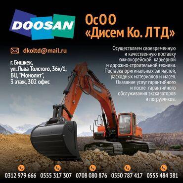 Сельхоз техника Техникапродажа техникиОфициальный дистрибьютор Doosan