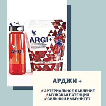 жидкий азот бишкек в Кыргызстан: L-Аргинин – это мощная аминокислота, которая способствует поддержанию