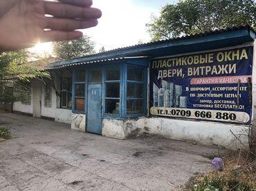 Продаётся в Токмаке помещения 4 сотик  Имеются все коммуникации