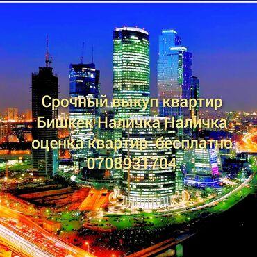 продаю квартира бишкек в Кыргызстан: 1 комната, 2 кв. м