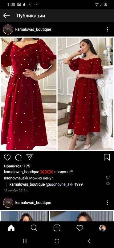 Продаю очень красивые платье!С жемчугами !Одевала только 1раз