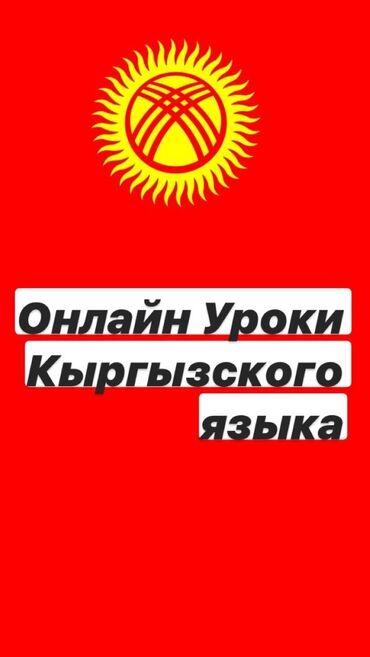 Индивидуальные онлайн уроки Кыргызского языка . 1 урок 300 Сом