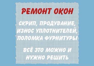 Ремонт, регулировка, обслуживание в Лебединовка