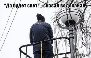 Опытный электрик и сантехник готов к в Бишкек
