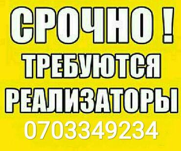 таблетки для роста в бишкеке in Кыргызстан   ПЛАТЬЯ: Продавец-консультант. С опытом. 5/2. Моссовет