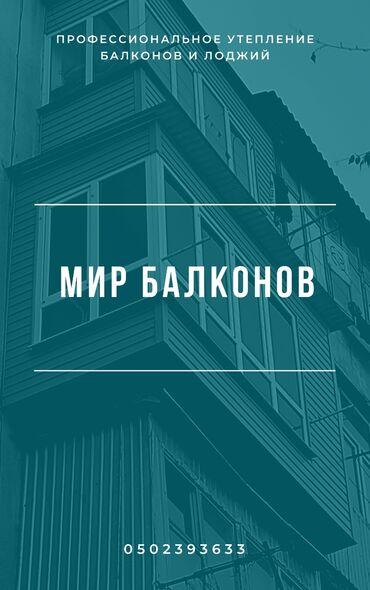 Услуги - Мыкан: Утепление, Монтаж гипсокартона, Фасад | Больше 6 лет опыта