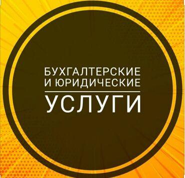 заказать гироскутер за 5000 в Кыргызстан: Бухгалтерские услуги | Инвентаризация объектов