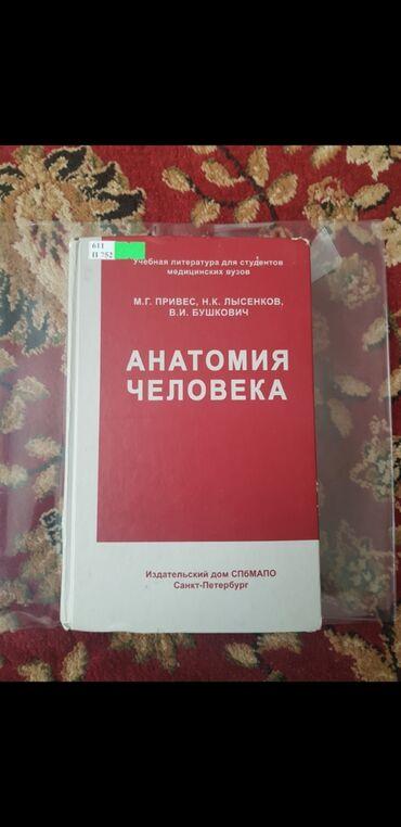 Мин бир тун китеп - Кыргызстан: Подарок(гистология,микробиология) Анатомия человека Срочно  Отличная к