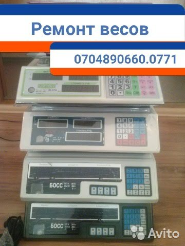 Продажа Аренда и  Ремонт  электронных весов любой сложности. тел. 0704 в Бишкек