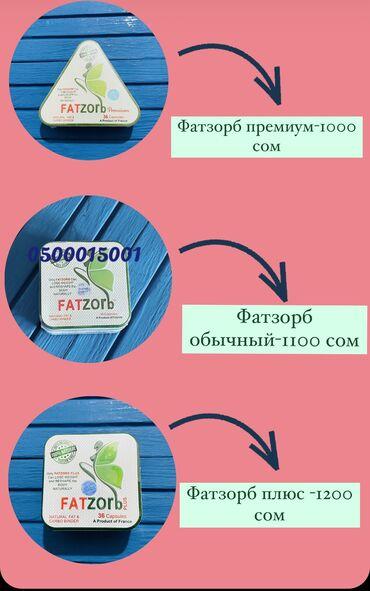 таблетки для похудения бишкек in Кыргызстан | СРЕДСТВА ДЛЯ ПОХУДЕНИЯ: Фатзорб премиум. Фатзорб обычный 1100 сом. Фатзорб плюс 1200 сом