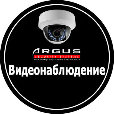 Видеонаблюдение/Системы безопасностиПродажа и подбор