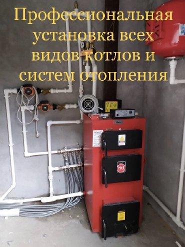 Профессиональная установка всех видов котлов: ~твердотопливных~газовых