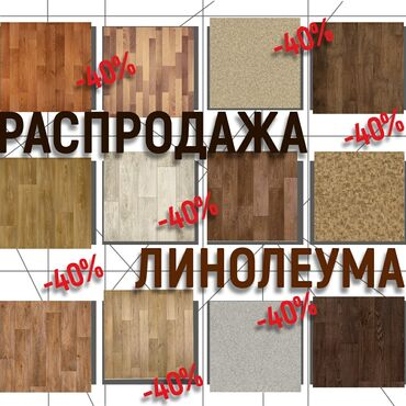 ликвидация распродажа в Кыргызстан: Линолеум | Гарантия