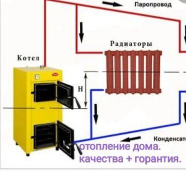 Отопление - Кыргызстан: Установка батарей, Установка котлов, Теплый пол | Гарантия, Бесплатный выезд | Больше 6 лет опыта