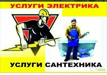 Электрик.Сантехник, вызов круглосуточно. в Бишкек