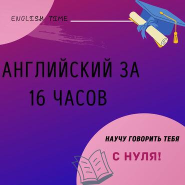 ламинаторы фольгирование для дома в Кыргызстан: Языковые курсы | Английский | Для взрослых, Для детей