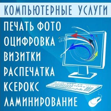 рисунки на чехлах для телефона в Кыргызстан: Все виды компьютерных услуг: Фото на все виды документов за 5 минут