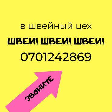 Швейное дело - Бишкек: Требуются опытные швеи! Район аламединского рынка Работы много