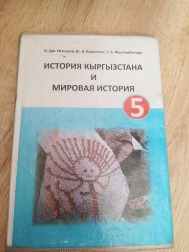 Учебник История 5 класс, английский 4 класс, кыргыз тили 4 класс