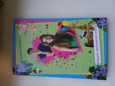 """секом-книги в Кыргызстан: Продается книга в отличном состоянии!!!екатерина вильмонт """"секрет"""
