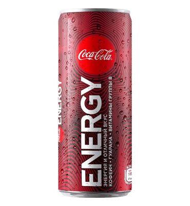 Продаю Coca-Cola Energy с сахаром и Coca-Cola Energy БЕЗ САХАРА!Оптом