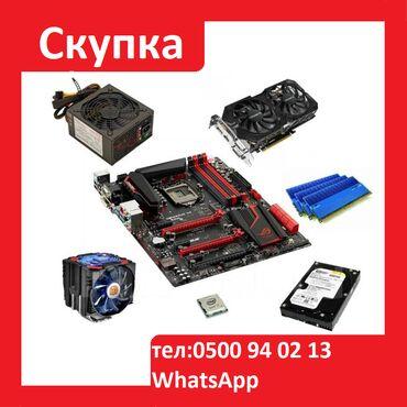 25 hdd в Кыргызстан: Скупка комплектующихСкупка всего что связано С компьютерамиЖесткие