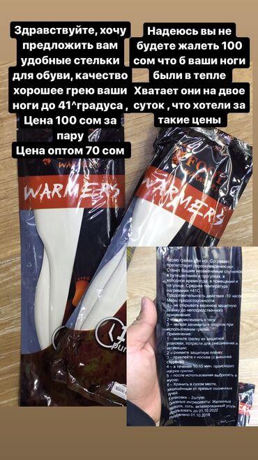 диски на бмв 5 стиль в Кыргызстан: Продаю термо стельки
