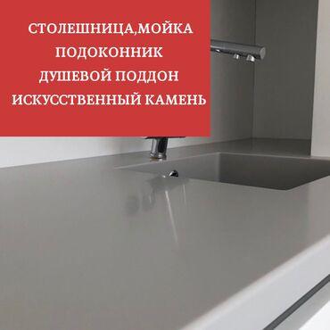 с искусственным в Кыргызстан: Искусственный камень Кухня Столешница Столешница из искусственного