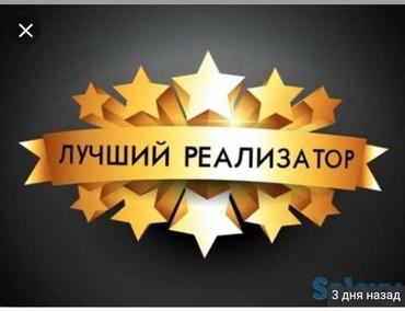 Реализатор кыз келиндер керек документация менен иштеген в Бишкек