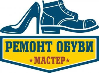 Профессиональный ремонт обуви на современном оборудовании. Мастер с