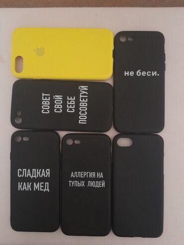 Продаю 5 прикольных чехлов для айфонов 7/8 + чехол жёлтый оригинальный