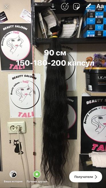 Длинные волосы. 90 см 150-180-200 капсул в в Бишкек