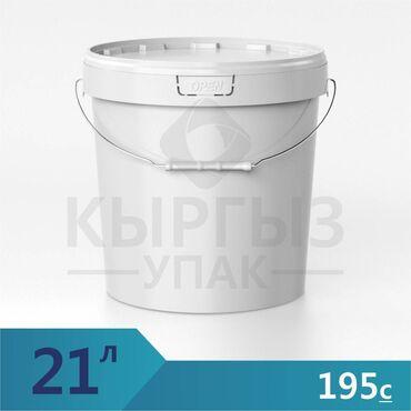 пвх пластик бишкек in Кыргызстан | ОКНА: Ведро 21 литр. Вся тара пищевая, новая. Имеется сертификат