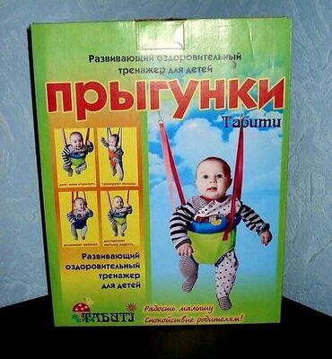 сдаю дом токмок в Кыргызстан: Продаются качественные прыгунки, производство Россия, состояние