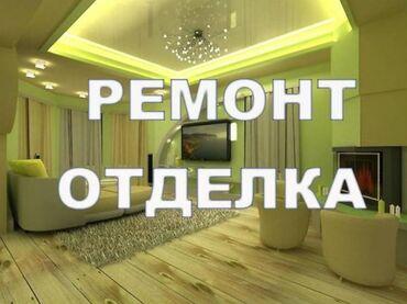 Отделочные работы - Кыргызстан: Штукатурка, Поклейка обоев, Утепление | Больше 6 лет опыта