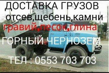 Отсев песок ивановский гравий чернозем камни глина. доставка  в течени в Бишкек